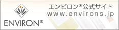 エイジングケア - 南アフリカのスキンケア化粧品 - エンビロンENVIRON